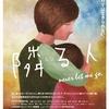 児童養護施設ドキュメンタリー映画「隣る人」鑑賞・対話会のお知らせ