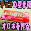 【DIY】板チョコの空き箱でオ○ホ作って使ってみた!