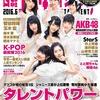 【日経エンタ】【AKB48】ぼくがかんがえたさいきょうの神8