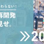 まだまだ終わらない!渋谷の再開発プロジェクト全部見せ→2027