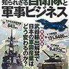 🗡56〗─1─国際競争力のない日本の軍需産業。科学技術力の低下とモノ作り技能の衰退。~No.179No.180No.181