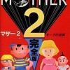 今スーパーファミコン必勝攻略ブック MOTHER 2 ギーグの逆襲 完全版という攻略本にとんでもないことが起こっている?