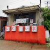 もんごい亭 丹那本店(南区)貝出汁冷やしらーめん
