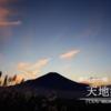 二十四節気七十二候 「処暑 禾乃登」(2017/9/2)