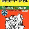 暁星中学校の入試説明会は明日9/16(土)上智大学10号館にて!【予約不要】