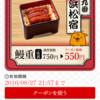吉野家アプリで鰻重割引クーポンゲット
