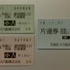 No.111 【冬旅2018】宮島松大汽船 乗船券