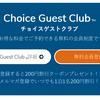 ホテル会員プログラム『Choice Guest Club™(チョイスゲストクラブ):2020年度版』