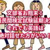 文部省お粗末!英語検定試験の延期決定。それでも英語は絶対話せた方がいい!<追記あり:ホリエモン発言>
