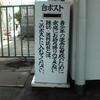 奥羽本線横手駅の白ポスト
