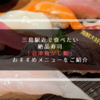 三島駅のランチなら地魚が食べられる「沼津魚がし鮨」一択! おすすめメニューやマップコードを紹介
