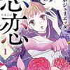 「忍恋」1巻~3巻の感想