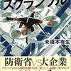 【読書】ドローン・スクランブル/未須本有生 航空機事業の現場を描く元エンジニア