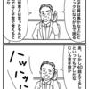 40代独身 お仕事事情(18)