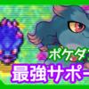 ポケダン空最強周回サポート「ムウマ」【ポケダン空育成日記#2】