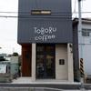 長谷「ToBoRu coffee(トボルコーヒー)」