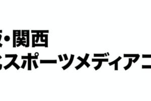 関西学生サッカー選手権 桃山学院大学が17年ぶり2度目の王者に輝く!