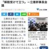 【立憲民主党枝野幸男】棄権投票者は新しいマーケット←はぁ?【革マルエタノ】