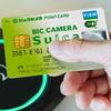 ビックカメラSuicaカードに、最もお得に新規申込・入会する方法
