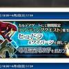 三十路手前のFGO日記【ハンティングクエスト3日目】