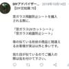 【DIY豆知識 70】窓ガラス飛散防止シート 2