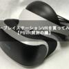 ソニープレイステーションVRを買ってみた!【PSVR開封の議】箱の開け方、しまい方、箱詰、戻し方、片付け、収納方法
