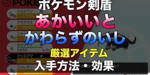 【ポケモン剣盾】「あかいいと」「かわらずのいし」入手方法・効果【ものひろい】