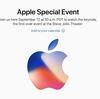 Apple、9月12日にイベント開催することを公式にアナウンス