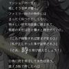 【シノアリス】 現実篇 ドロシーの書 一章 ストーリー ※ネタバレ注意