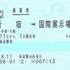 新宿から国際展示場への連絡乗車券