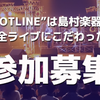 HOTLINE Vol,4~Acoustic Day~ 開催いたします!