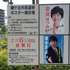 2014/07/06 鎌ヶ谷市長選挙の選挙ポスター