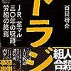 JR北海道に浸透する過激派「革マル派」