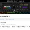 【気になる!】Fractal Audio Systems Axe-Fx III MARK II