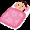 睡眠は約8時間は必要って話。