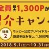 モッピーに登録するなら、今がチャンス!最大1,300円分のポイントをGETしよう!!