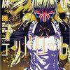 明日8月8日(火曜日)発売のコミックス