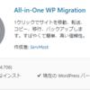 ラズパイ3 ブログサーバー WordPressのデザインテーマは、Athenaで決まり!!