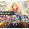 新作MMORPG『レジェンドオブリング』を早速レビュー!多彩なシステムやオフラインバトルを搭載した斬新なスマホゲーム