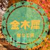 【写真】秋空と初撮り『金木犀』秋色の名曲と思う事を徒然綴る