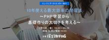 5/11開催:10年使える最大効率の学習法~PHP学習から基礎作りの大切さを考える~