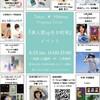 【詳細】6月23日 (土) 三島に行きます!