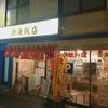 渤海飯店 (ボッカイハンテン)/ 札幌市東区北16条東7丁目 フロンティア16