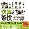 【書評】シバタナオキ「MBAより簡単で英語より大切な決算を読む習慣」 〜仕事に役立つ決算書の読み方を紹介〜