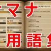 【サマナーズウォー】サマナ用語集