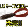 【DEPS】カバー奥に送りこめるバックスライドワーム「リバースクロー」発売!
