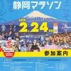 静岡マラソン2019 サブスリーへの再挑戦! Let's try again‼