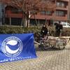 ユネスコ環境維新隊の新型ゴミ拾い環境啓発運動は化け物か! #unesco