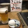 関西 女子一人呑み、昼呑みのススメ みず屋たったいす #昼飲み #kyoto  #河原町 #木戸銭