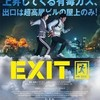 イ・サングン『EXIT イグジット』